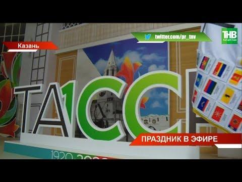 ТНВ подготовил праздничный телемарафон в честь #100летТАССР   ТНВ