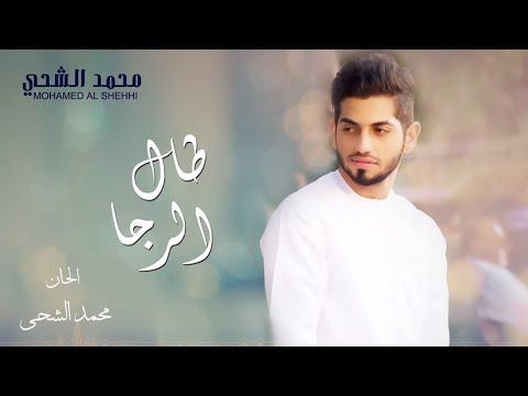اغنية محمد الشحي طال الرجا / Mohamed AlShehhi - Taal Al Raja