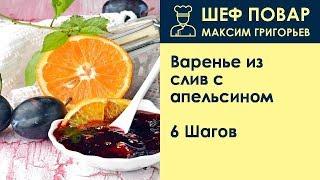 Варенье из слив с апельсином . Рецепт от шеф повара Максима Григорьева