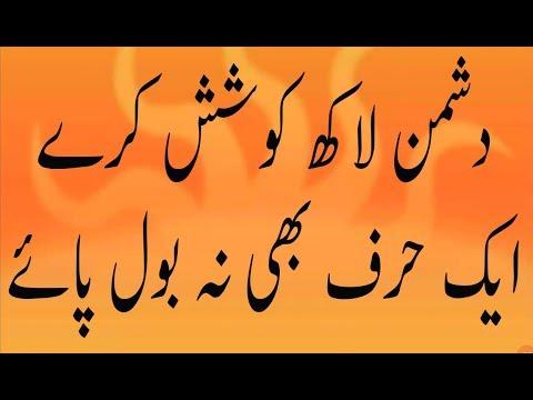 Dushman Ki Zuban Bandi | Zuban Bandi Ka Wazifa | دشمن لاکھ کوشش کرے ایک حرف بھی نہ بول پائے