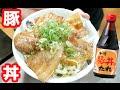 【北海道レシピ】ご飯がススム「激ウマ豚丼」! ソラチ 十勝豚丼のたれ