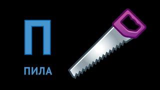 Русский Алфавит Учим Буквы. Буква П - УмняшаТВ
