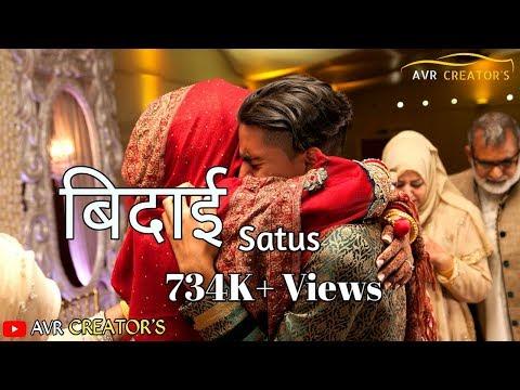 Whatsapp Status Latest Video | A very touching bidai | Bidai Song Special Wedding Song | Crying