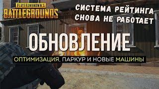Обновление и путь к релизу / Новости PUBG / PLAYERUNKNOWN'S BATTLEGROUNDS ( 16.10.2017 )