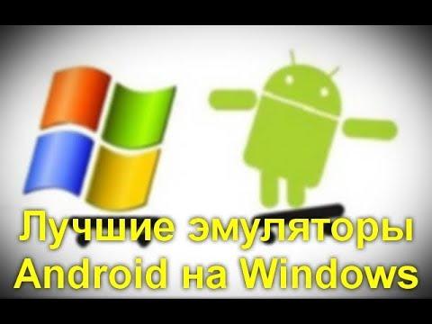 Лучшие бесплатные эмуляторы Android на Windows
