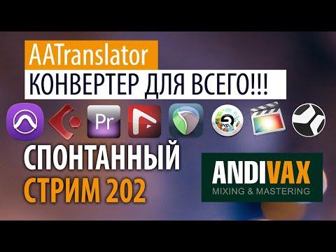 AV CC 202 - AATranslator + РОЗЫГРЫШ 2 ЛИЦЕНЗИЙ