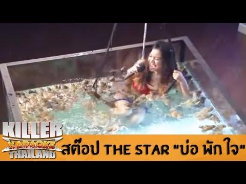 Killer Karaoke Thailand - สต๊อป The Star