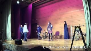 テレ玉「たまたま」ヒーローショーショー【演出編-2】 ヒーローショーシ...