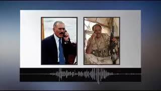 تسريب مكالمة علي عبدالله صالح مع علي محسن الأحمر قبل مقتله بدقائق