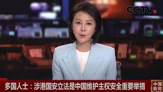 [中国新闻] 多国人士:涉港国安立法是中国维护主权安全重要举措 | CCTV中文国际