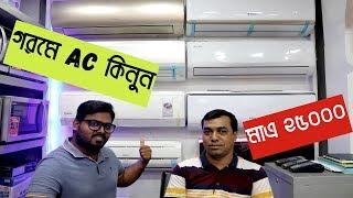 Air conditioner price in BD 2019 | Buy General, Gree, Sharp, Carrier, Chigo, Walton AC in BD