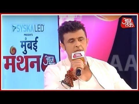 Sonu Nigam Exclusive | अज़ान करे परेशां | Manthan Aajtak 2017