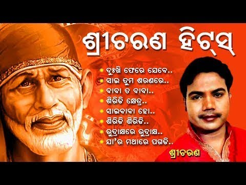 Best of Sricharan | Bhajan Hits | ଶ୍ରୀଚରଣ ଭଜନ ହିଟ୍ସ୍ | Music by Alok Dev | utubodia