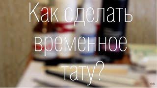 Как сделать временное тату? В домашних условиях.(Всем привет:) В этом видео мы покажем вам как сделать временное тату несколькими способами: 1) С помощью..., 2015-03-21T14:28:07.000Z)