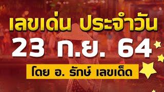 สูตรฮานอย เลขเด่นประจำวันที่ 23 ก.ย. 64 กับ อ.รักษ์ เลขเด็ด #ฮานอยวันนี้