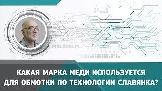 Какая марка меди используется для обмотки по технологии Дуюнова «Славянка»