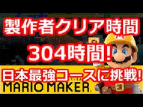 マリオメーカー クリア率0.01%(3/465000)製作者クリア304時間!日本最強鬼畜コースに挑戦!56日目
