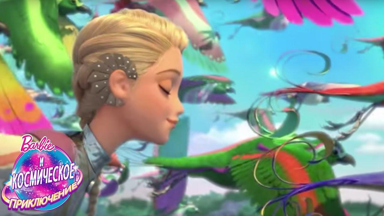 трейлер мультфильма | Barbie и Космическое приключение ...