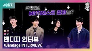 [올댓뮤직 All That Music] 밴디지 인터뷰 (Bandage INTERVIEW)