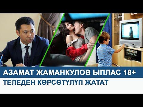 Маданият министри Азамат Жаманкулов ыплас аракеттер теледен көрсөтүлүп жатканын моюндады