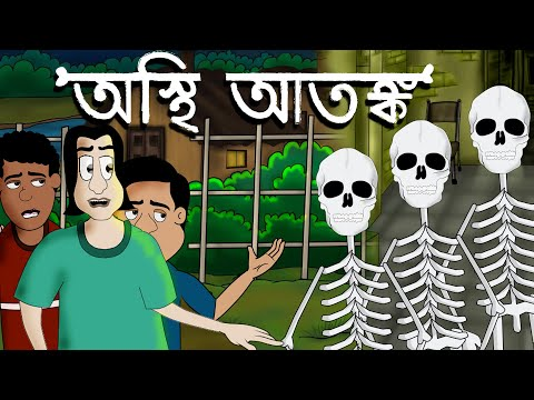 Osthi Atonko - Bhuter Cartoon | Horror | Bangla Cartoon | Bhuter Golpo | By - Jibonto Animation