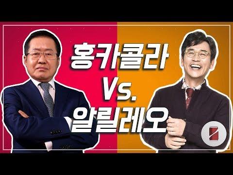 [홍카레오1부] 무삭제토론대전