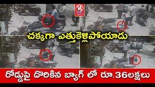 CCTV Footage: 36 Lakh Missing In Vijayawada | Police Begins Investigation | V6 News