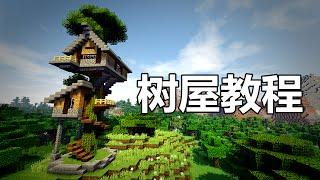 當個創世神 minecraft建築教學 生存向樹屋 maxkim