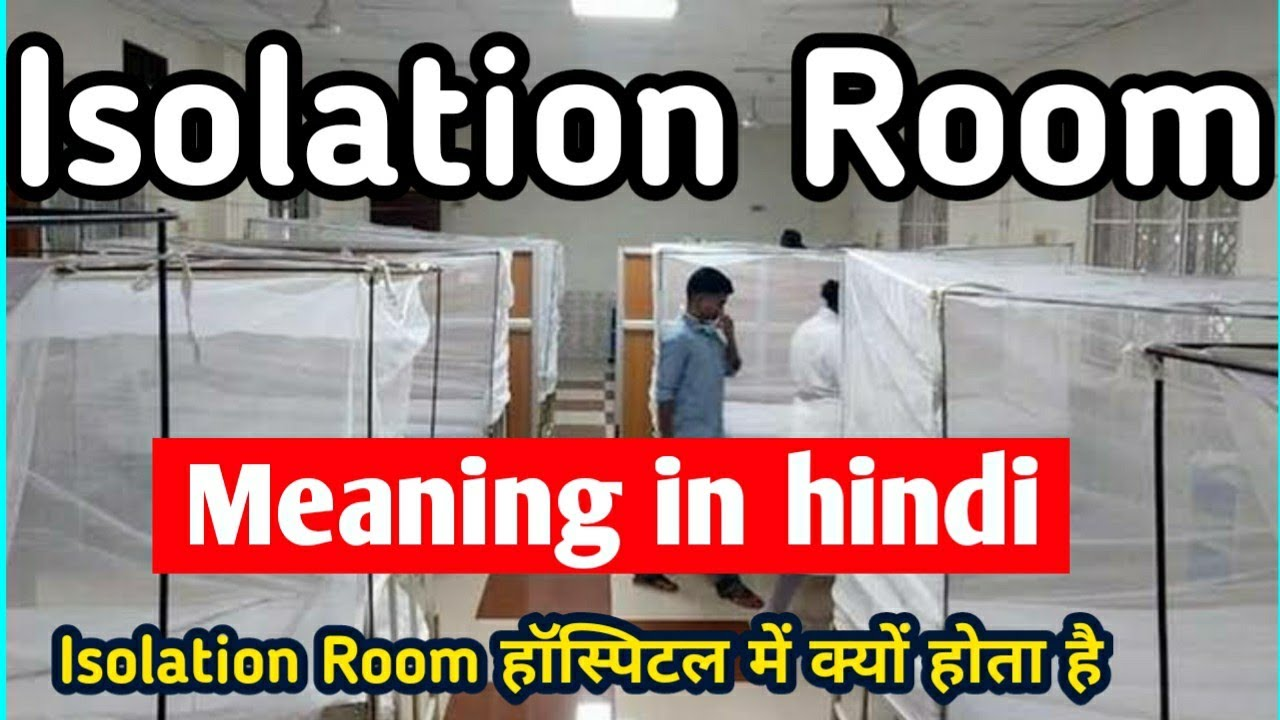Isolation Room Meaning In Hindi Youtube