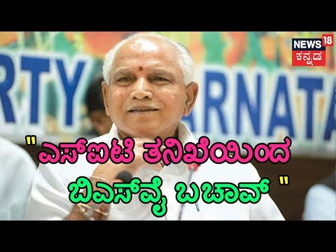 Audio Tape Row | Failure For CM HDK Govt, BSY Likely To Escape SIT Investigation