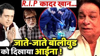 Kader Khan Death Showed The Reality Of Bollywood