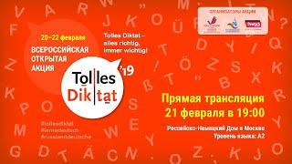 Онлайн-трансляция Всероссийской открытой акции «Tolles Diktat-2019»