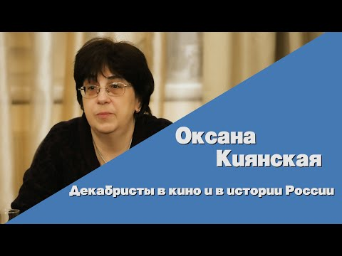 Оксана Ивановна Киянская. Декабристы в кино и в истории России