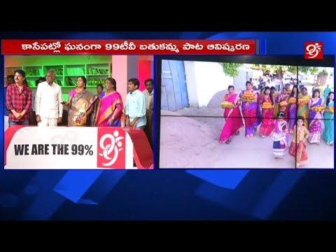 99Tv Bathukamma Song Launched By Deputy Speaker Padma Devender Reddy
