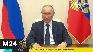 В Москве пока не удается переломить ситуацию с коронавирусом – Путин - Москва 24