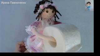 Ирина Павлюченко. Обзор куклы-держателя туалетной бумаги