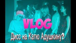 Я снималась в клипе Никиты Златоуста на песню  Никитосик? | Дисс на КАТЮ АДУШКИНУ?