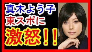 女優の真木よう子(34)が8月20日、同日に配信された「東スポWEB」の記...