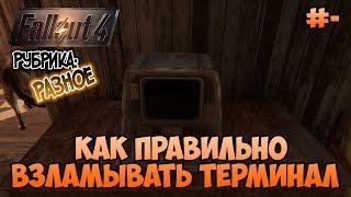Fallout 4 - Как правильно взламывать терминал