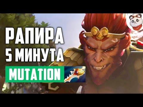 видео: РАПИРА НА 5 МИНУТЕ | monkey king dota 2
