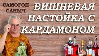 Рецепт ВИШНЕВОЙ НАСТОЙКИ с кардамоном. Рождение рецепта / Самогон Саныч