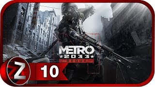 Metro 2033 Redux Прохождение на русском #10 - Чёрная станция [FullHD|PC]