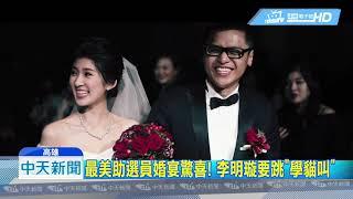 20190111中天新聞 韓國瑜「最美助選員」嫁了! 深V禮服搶先曝光