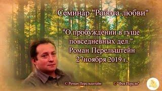 """""""О пробуждении в гуще повседневных дел."""" Роман Перельштейн"""