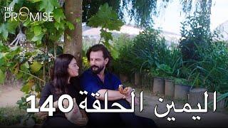 The Promise Episode 140 (Arabic Subtitle) | اليمين الحلقة 140