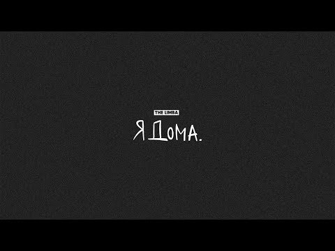 The Limba Feat. HIRO - ИНТЕРЕС