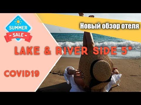 Lake River Side Hotel Spa 5* (обзор отеля)...
