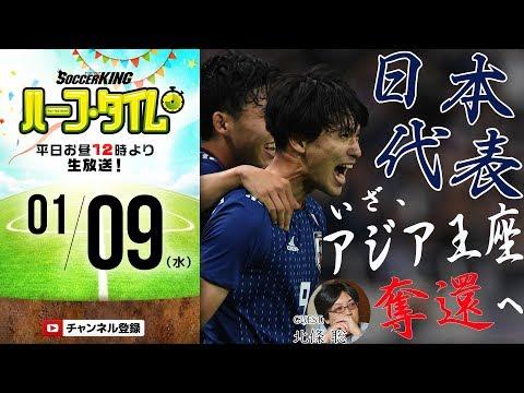 サッカーライター北條聡とアジアカップ展望 #SKHT 2019.01.09
