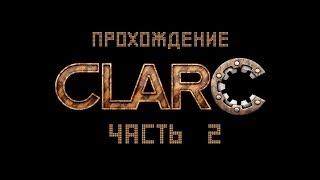 """Прохождение """"CLARC"""". Часть 2.[PC/ПК]"""