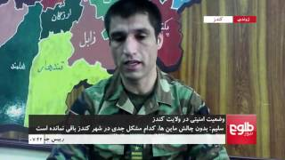 HAMGAM BA ROIDAD HA: Kunduz Security Situation Discussed/همگام با رویدادها: بررسی وضعیت امنیتی کندز